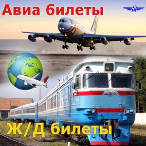 Авиа- и ж/д билеты Козьмодемьянска