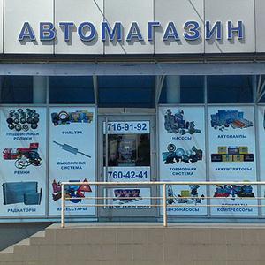 Автомагазины Козьмодемьянска