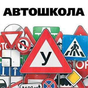 Автошколы Козьмодемьянска