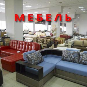 Магазины мебели Козьмодемьянска