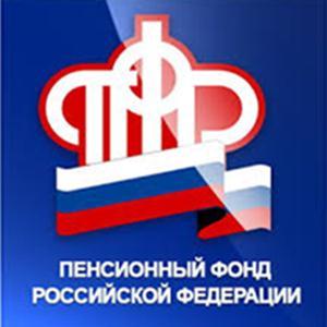 Пенсионные фонды Козьмодемьянска