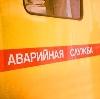 Аварийные службы в Козьмодемьянске
