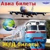 Авиа- и ж/д билеты в Козьмодемьянске