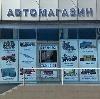 Автомагазины в Козьмодемьянске