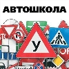 Автошколы в Козьмодемьянске