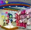 Детские магазины в Козьмодемьянске