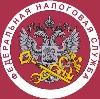 Налоговые инспекции, службы в Козьмодемьянске