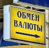 Обмен валют в Козьмодемьянске