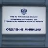 Отделения полиции в Козьмодемьянске