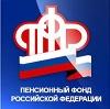 Пенсионные фонды в Козьмодемьянске