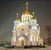 Религиозные учреждения в Козьмодемьянске