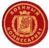 Военкоматы, комиссариаты в Козьмодемьянске
