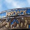 Зоопарки в Козьмодемьянске