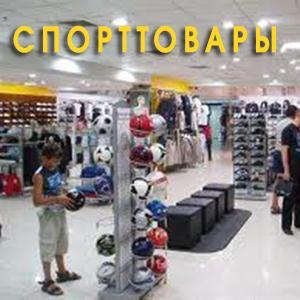 Спортивные магазины Козьмодемьянска