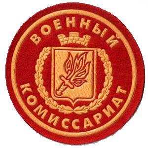 Военкоматы, комиссариаты Козьмодемьянска