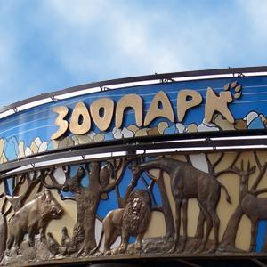 Зоопарки Козьмодемьянска